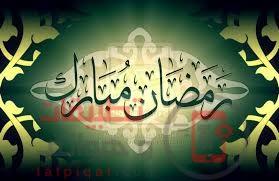 صورة صور رمضان مبارك , اغلفة دينية للفيس بوك 3445 4