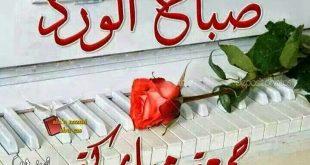 صور صباحيه ليوم الجمعه , واجمل العبارات الدينية
