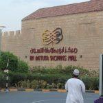 مجمع ابن بطوطه , معالم السياحة في دبي