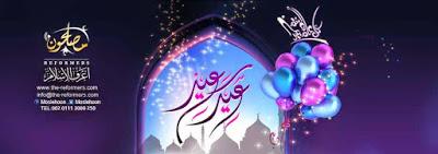 بالصور صور بمناسبة عيد الفطر , للمعايدة والتهنئة لجميع الاحباب 3515 1