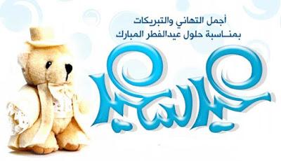 بالصور صور بمناسبة عيد الفطر , للمعايدة والتهنئة لجميع الاحباب 3515 2