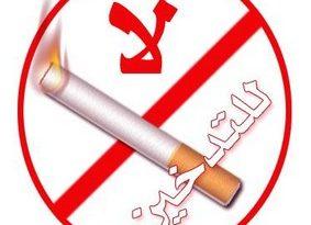 صوره من فضلك ممنوع التدخين , للمحافظة علي قلبك