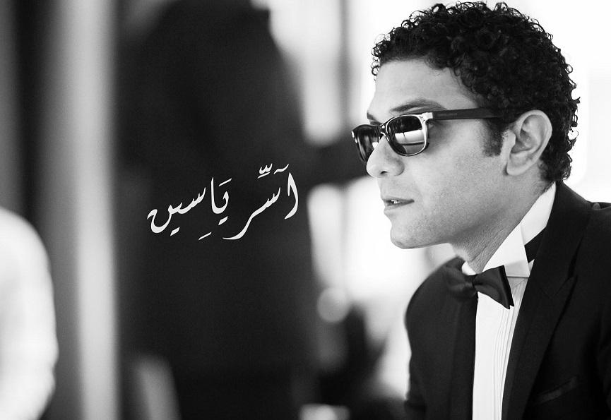 بالصور صور اسر ياسين , اجدد صوره للفنان المصري 3722