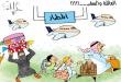 صوره كاريكاتير عن السفر , ابداعات ورسومات كاريكاتيريه