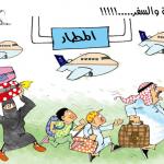 كاريكاتير عن السفر , ابداعات ورسومات كاريكاتيريه