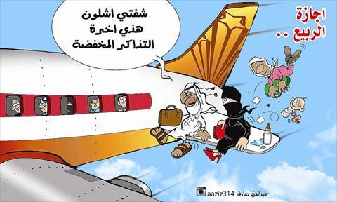 بالصور كاريكاتير عن السفر , ابداعات ورسومات كاريكاتيريه 4038 2