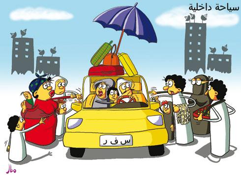 بالصور كاريكاتير عن السفر , ابداعات ورسومات كاريكاتيريه 4038 5