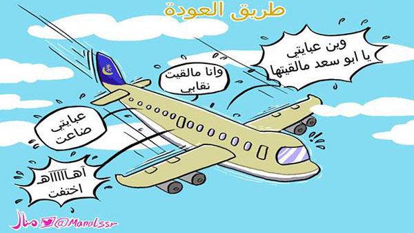 بالصور كاريكاتير عن السفر , ابداعات ورسومات كاريكاتيريه 4038 7