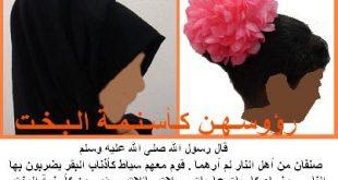 حجاب بو نفخة , احدث بدع البنات المسلمين