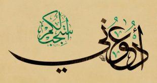 فن الخط العربي , اروع الزخارف و الرسومات