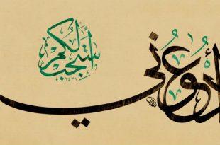 صور فن الخط العربي , اروع الزخارف و الرسومات