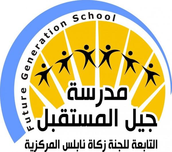 بالصور صور جيل المستقبل , افضل المدارس لمراحل التعليم المختلفه 4649 2