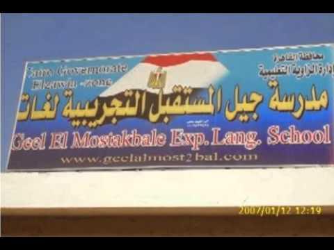 بالصور صور جيل المستقبل , افضل المدارس لمراحل التعليم المختلفه 4649 4