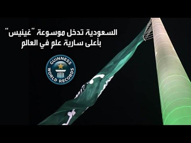 بالصور اطول علم سعودي , سارية العلم الاطول ترفرف فى جده 1433 7