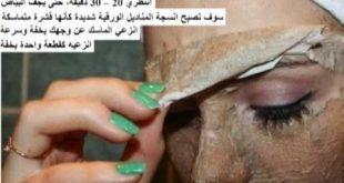 صور احسن طريقة لتنظيف الوجه , صور مختلفه لتنظيف وجهك