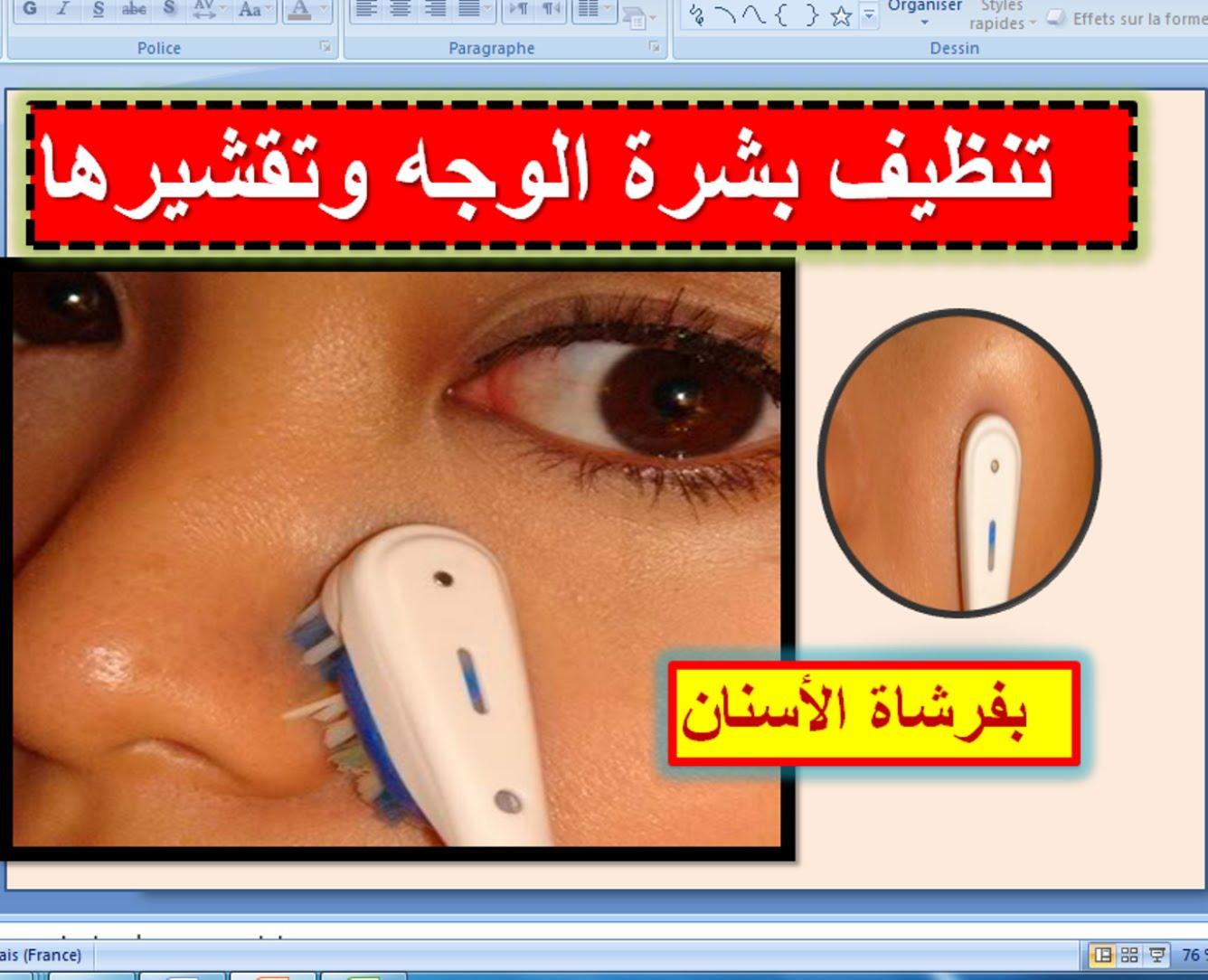 بالصور احسن طريقة لتنظيف الوجه , صور مختلفه لتنظيف وجهك 1434 4