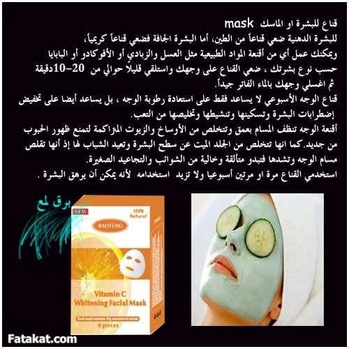 بالصور احسن طريقة لتنظيف الوجه , صور مختلفه لتنظيف وجهك 1434 5