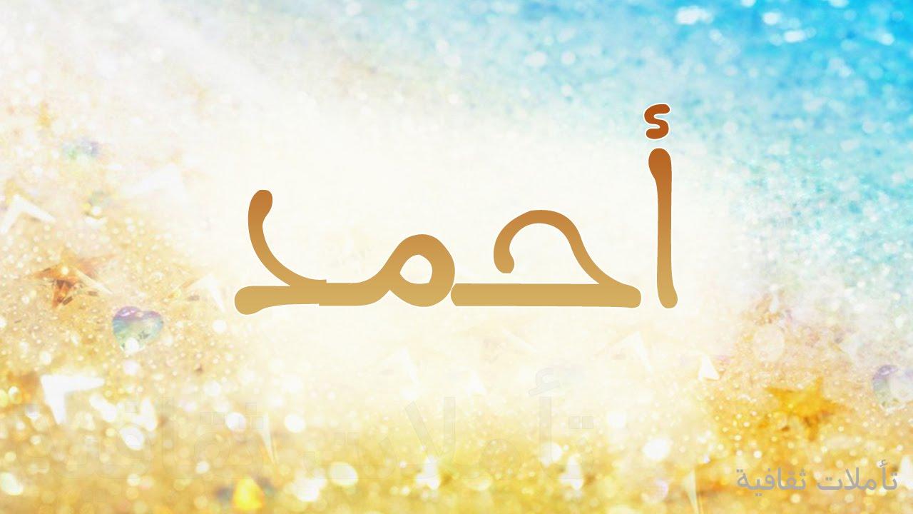 صور معنى كلمة احمد    ,  تفسير اسم احمد