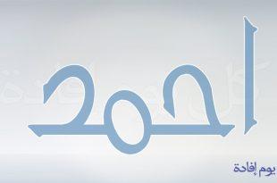 صورة معنى كلمة احمد , تفسير اسم احمد