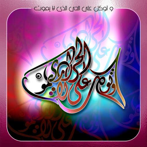 صورة خلفيات اسلاميه جميله جدا   ,   اروع الخلفيات الدينيه