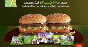 اعلان ماكدونالدز الجديد ,صور مميزه لاحدث اعلانات ماك