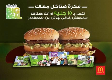 صور اعلان ماكدونالدز الجديد     ,صور مميزه لاحدث اعلانات ماك