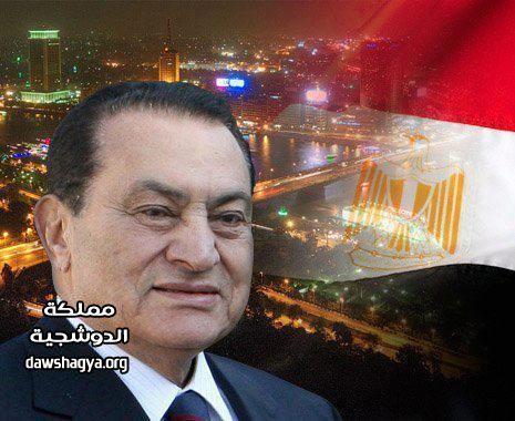 صورة صور حسني مبارك , الرئيس الرابع لجمهورية مصر العربية 2906 4