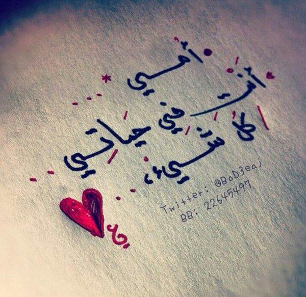 امي جنه الدنيا Mother Quotes 14