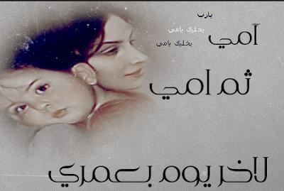 صورة صور مدح الام , بطاقات مكتوبة عليها عبارات منوعة جميلة