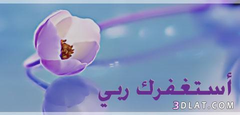 صور دينيه رائعه , بطاقات مكتوب عليها عبارات و ادعية اسلامية