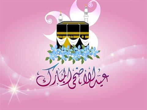 بالصور صور عيد الاضحى , اجمل التهاني في بطاقات مميزة 2973 8