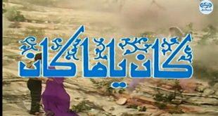صوره كان يا مكان , اكبر مسلسل سوري رائع