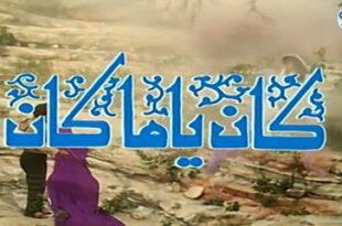 صور كان يا مكان , اكبر مسلسل سوري رائع