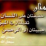 صور ادعية دينية , بطاقات مكتوب عليها اجمل الكلمات