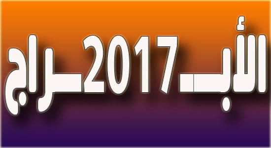 صوره توقعات السنه الجديده , صور الابراج لعام 2018