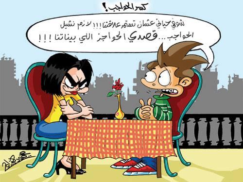 صورة كاريكاتير مضحك عن البنات , صور ترفيهية ساخرة
