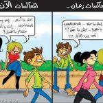 كاريكاتير مضحك عن البنات , صور ترفيهية ساخرة