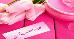 صور خلفيات عيد الام , كلمات تهنئة وعبارات معايدة