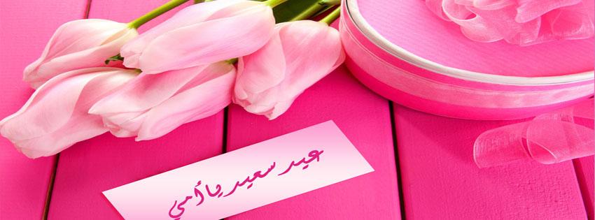 صوره صور خلفيات عيد الام , كلمات تهنئة وعبارات معايدة