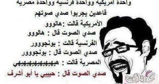 اضحك كركر اوعى تكشر , اروع النكت المصرية