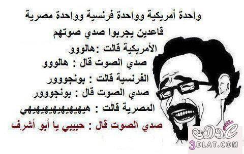بالصور صور اضحك معنا , احلى النكت العربية 3090 8