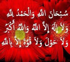 صوره صور في غاية الروعه , ادعية اسلامية جميلة