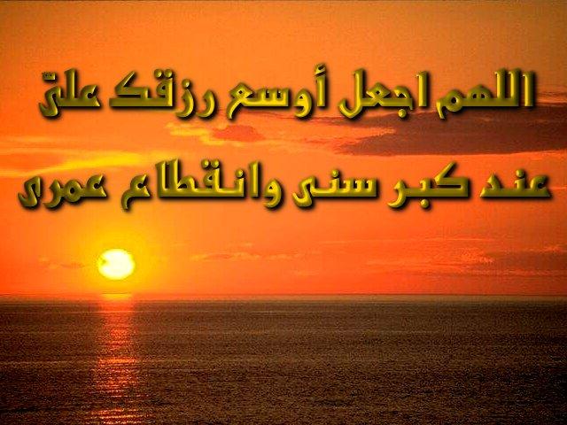 بالصور صور في غاية الروعه , ادعية اسلامية جميلة 3137 2