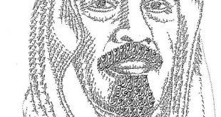 فن الرسم بالكلمات , الابداع المميز للخط العربي