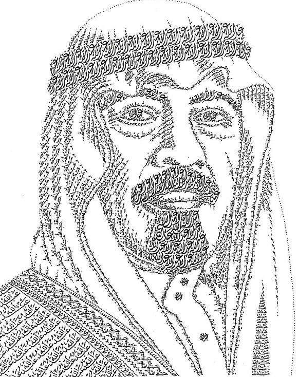 صوره فن الرسم بالكلمات , الابداع المميز للخط العربي