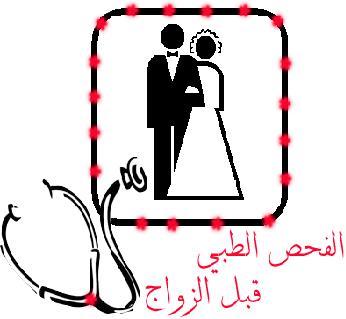 صوره فحص طبي قبل الزواج , اهميتة البالغة في تجنب كثير من الامراض