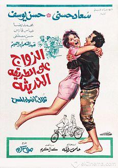 الزواج على الطريقه الحديثه , الفيلم المصري انتاج عام 1968
