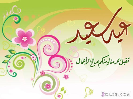 بالصور صور عيد الفطر المبارك , اجمل بطاقات وكروت تهنئة رائعة 3224 4