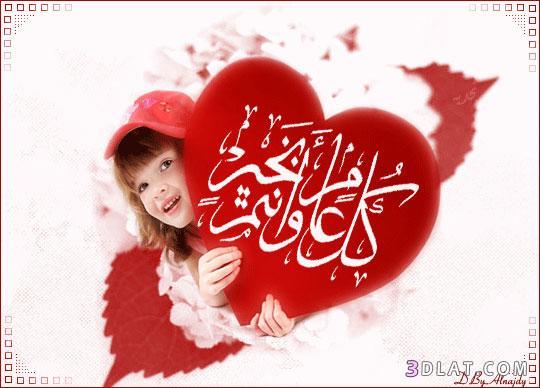 بالصور صور عيد الفطر المبارك , اجمل بطاقات وكروت تهنئة رائعة 3224 5