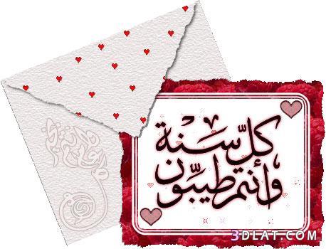 صورة صور عيد الفطر المبارك , اجمل بطاقات وكروت تهنئة رائعة